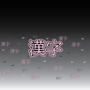 kanji para principiantes