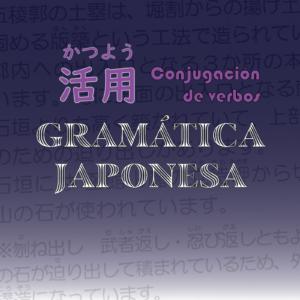 cómo conjugar verbos japoneses