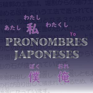 Pronombres japoneses